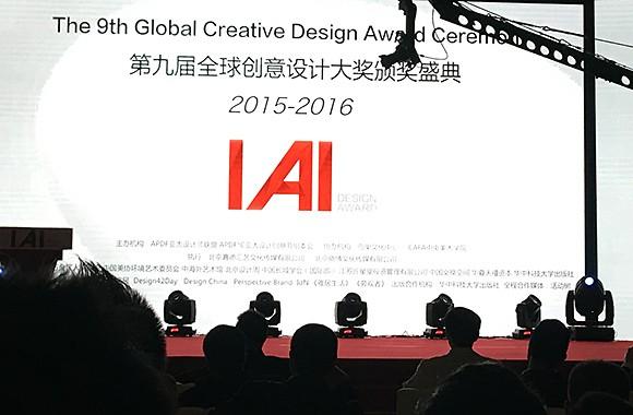 Nominations become winners / IAI Design Award and Light Design Awards
