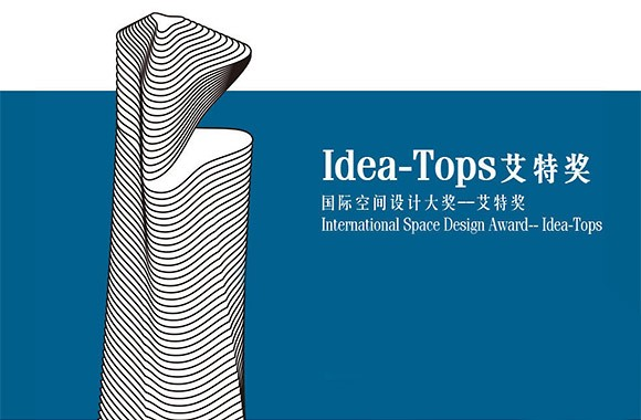 International Space Design Award – Idea-Tops 2013 / Two projects in the running in Shenzhen